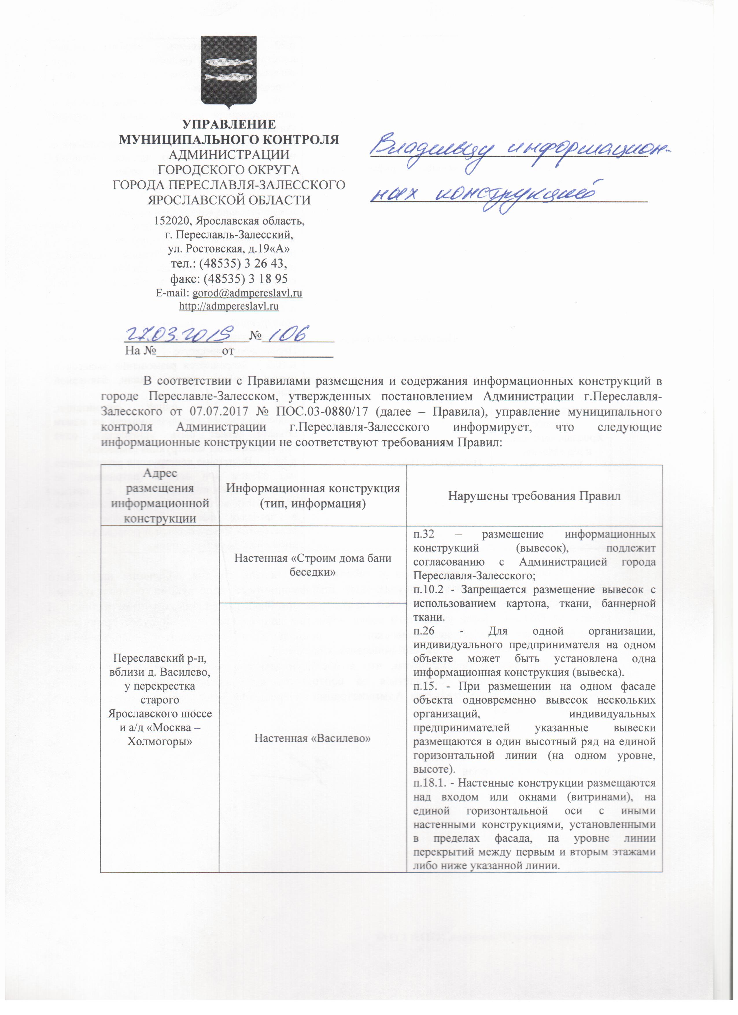 Регистрация ип переславль залесский регистрация ип москва ифнс