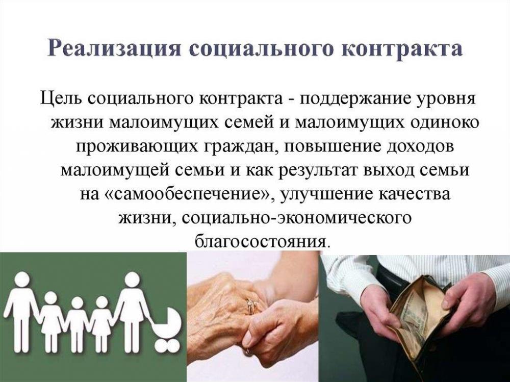 Какая есть помощь малоимущим семьям в болховском районе
